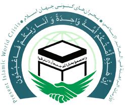 المؤتمر الدولي الـ 29 للوحدة الاسلامية / طهران ـ ديسمبر 2015 م