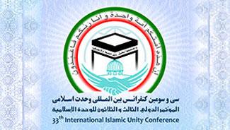سی و سومین کنفرانس بین المللی وحدت اسلامی / تهران ـ 1398 ش
