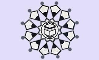 دوازدهمین کنفرانس بین المللی وحدت اسلامی / تهران ـ 1378 ش