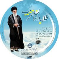 طلایه داران تقریب ـ رهبر معظم انقلاب اسلامی