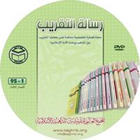 رسالة التقريب (الاصدار الثالث) : مجلة فصلية تخصصية محكمة تعنى بقضايا التقريب بين المذاهب الاسلامية ووحدة الامة الاسلامية