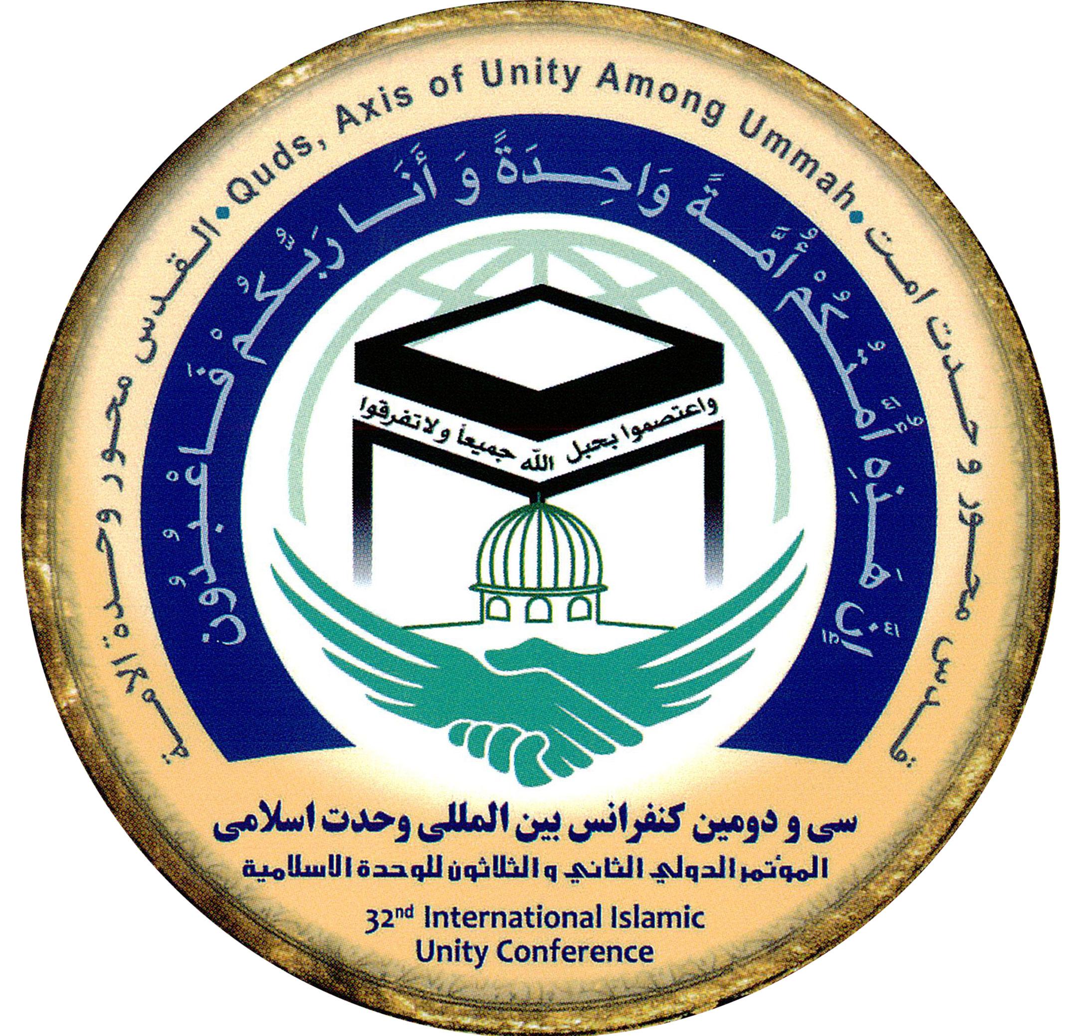 سی ودومین کنفرانس بین المللی وحدت اسلامی / تهران ـ 1397