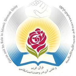 بیست و هفتمین کنفرانس بین المللی وحدت اسلامی ـ 1392