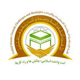 بیست و هشتمین کنفرانس بین المللی وحدت اسلامی ـ 1393