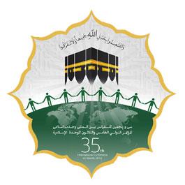 المؤتمر الدولي الـ 35 للوحدة الاسلامية / طهران ـ نوفمبر 2021 م