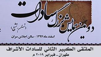 دومین همایش بزرگ سادات / تهران ـ اسفندماه 1397 ش