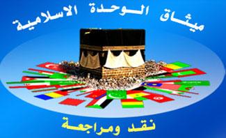 بیست ویکمین کنفرانس بین المللی وحدت اسلامی / تهران ـ 1387 ش