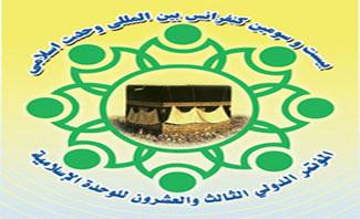 بیست وسومین کنفرانس بین المللی وحدت اسلامی / تهران ـ 1388 ش