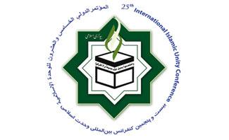 بیست وپنجمین کنفرانس بین المللی وحدت اسلامی / تهران ـ 1390 ش
