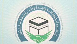 سی امین کنفرانس بین المللی وحدت اسلامی / تهران ـ 1395 ش