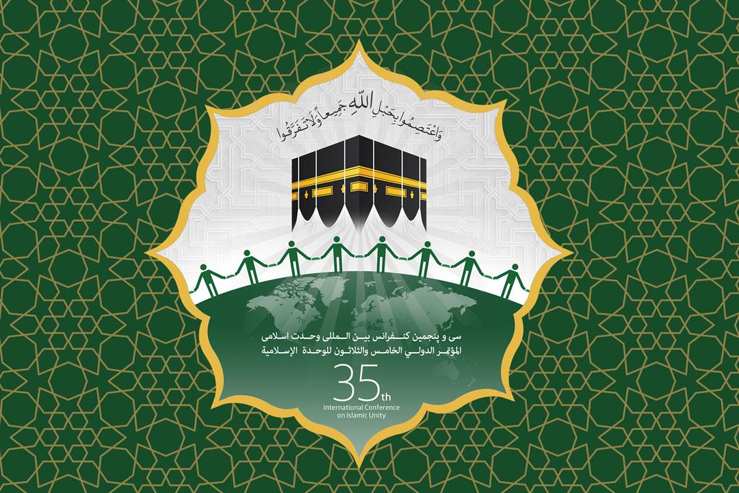 سی و پنجمین کنفرانس بین المللی وحدت اسلامی / تهران ـ  مهر و آبان 1399 ش