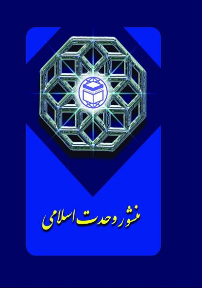 منشور وحدت اسلامی
