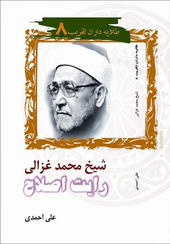 شیخ محمد غزالى، رایت اصلاح | طلایه داران تقریب (8)