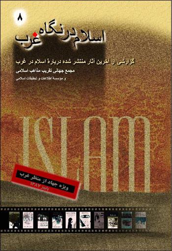 مجلة الإسلام في رأي الغرب