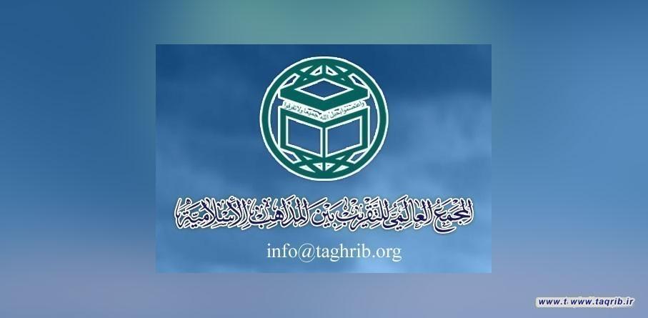 المجمع العالمي للتقريب یدين بشدة الهجوم الارهابي على مؤسسة سيد الشهداء التعليمية في كابل