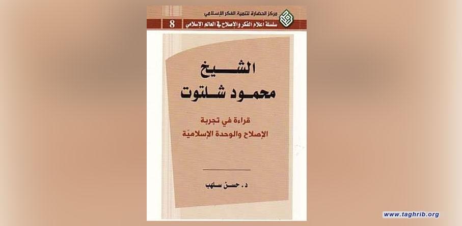 الشیخ محمود شلتوت؛ قراءة فی تجربة الاصلاح و الوحدة الاسلامیة