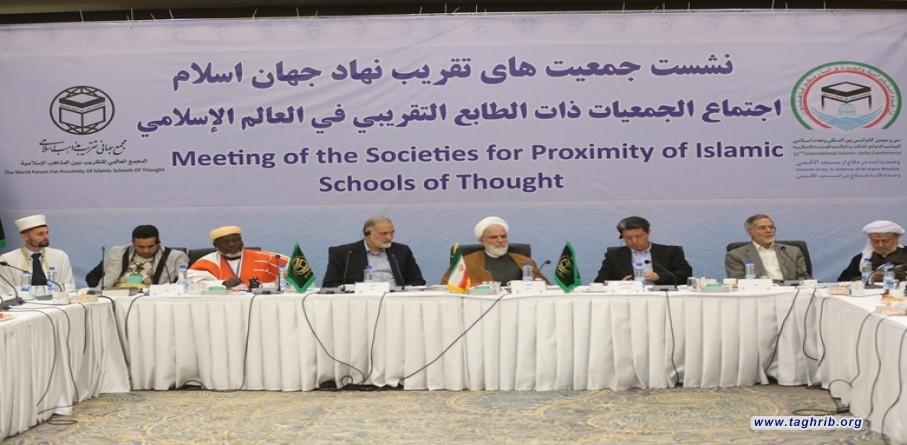إجتماع الجمعيات التقريبية في العالم الاسلامي