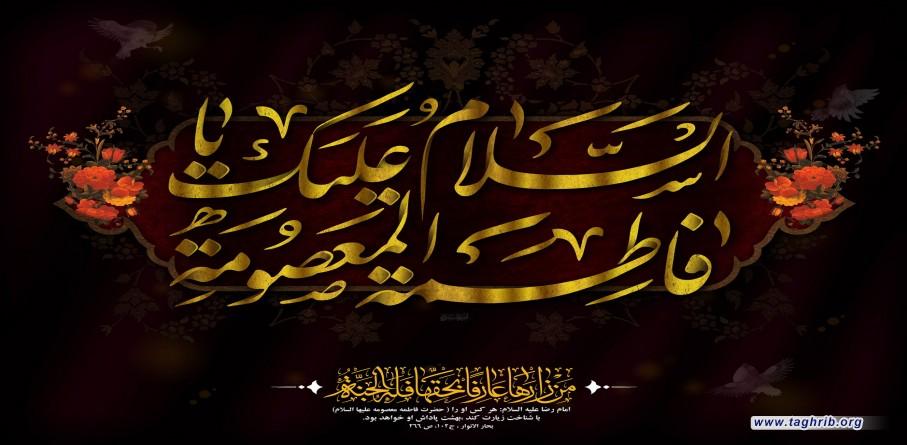 قصيدة بعنوان: كريمةُ آلِ البيت (عليهم السلام)