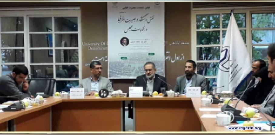لقاء دور الجامعة في التنوير وانتخابات البارلمان الاسلامی بجامعة المذاهب الإسلامية
