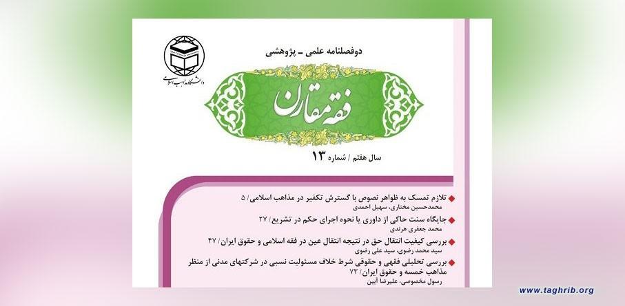 """تم إصدار العدد الثالث عشر من المجلة العلمية """"الفقه المعاصر"""" من قبل جامعة المذاهب الإسلامية"""