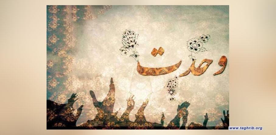 الفبای تقریب و راهکارهای نهادینه شدن وحدت اسلامی
