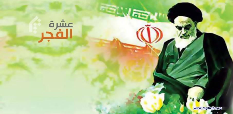 الثورة الاسلامية تنهج طريق الدفاع عن القرآن والسنة وإحياء الأمة و وحدة المسلمين و ...