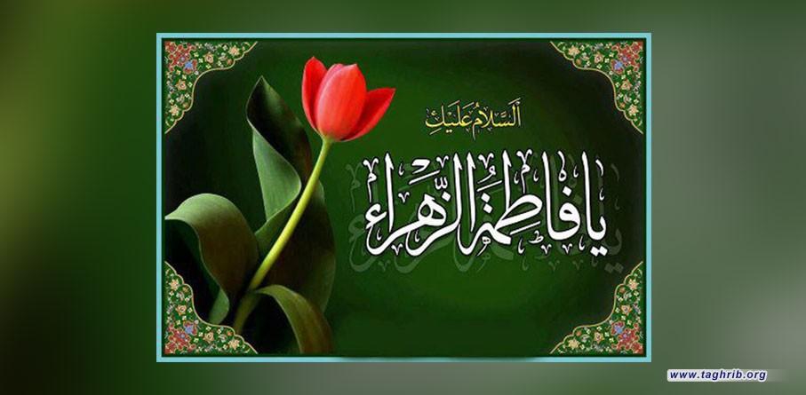 السيدة فاطمة الزهراء عليها السلام المُعلِّمة