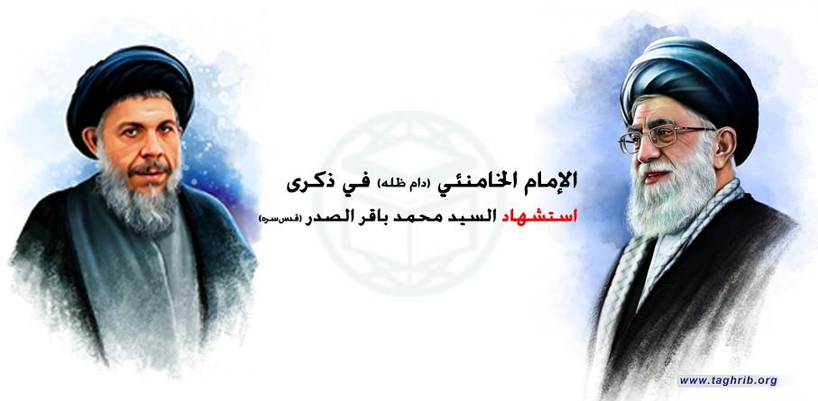 """الإمام الخامنئي (دام ظله) يصف الفيلسوف الشهيد السيد محمد باقر الصدر بأنه """"مفخرة لنا جميعاً"""""""