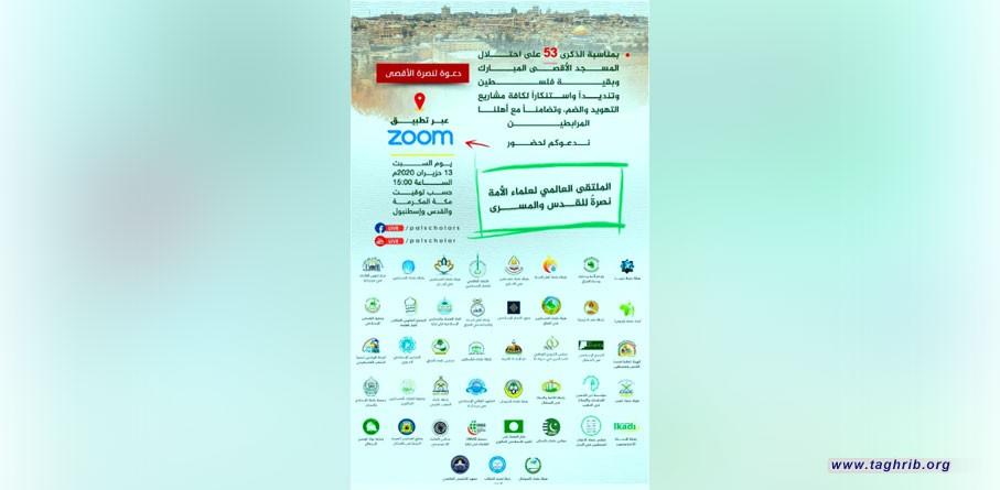 """بدء """"ملتقى علماء الأمة لنصرة القدس والمسرى"""" اعماله بمشاركة الدكتور حميد شهرياري"""