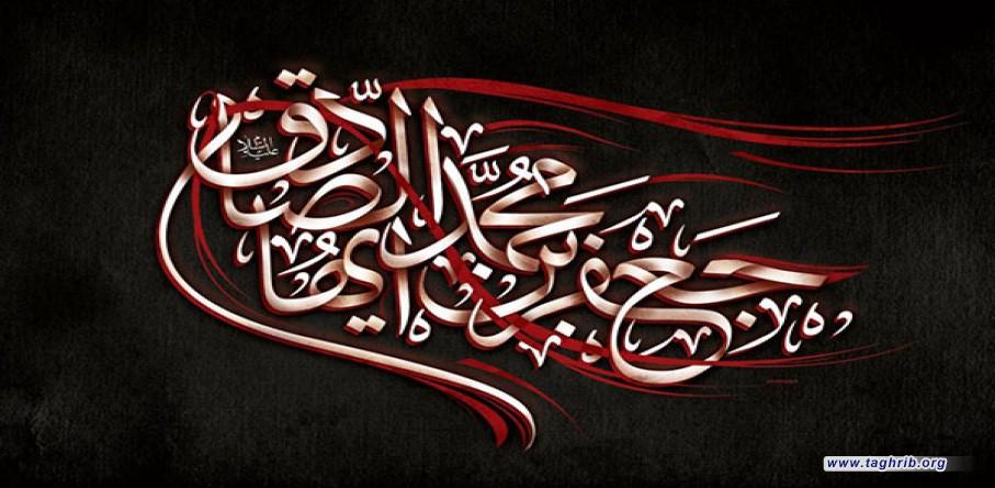 دور الحوار في مدرسة الإمام الصادق عليه السلام وأثره في بناء الوحدة الإسلامية
