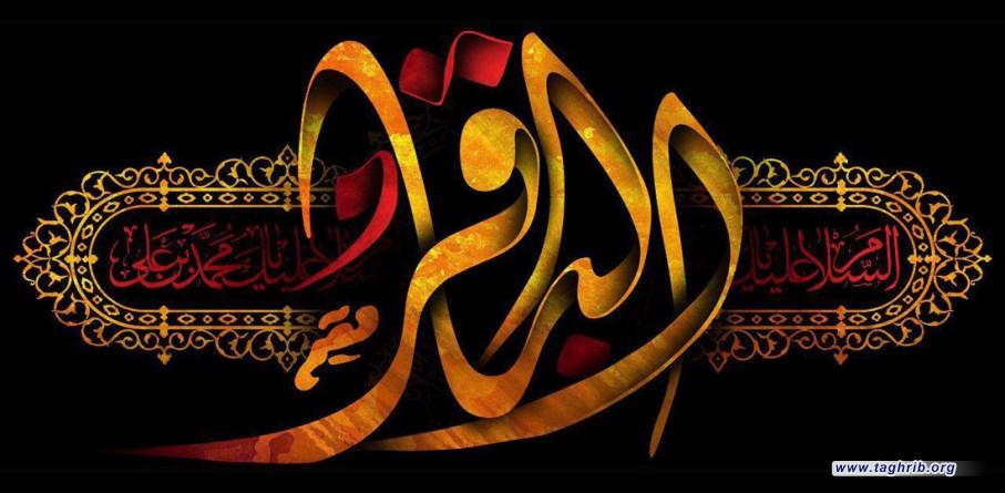 الإمام الباقر عليه السلام: كشف عن علوم أهل البيت في جامعة القيم الإسلاميَّة