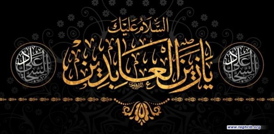 شذرات من حياة الإمام السجاد عليه السلام ومكانته عند المسلمين