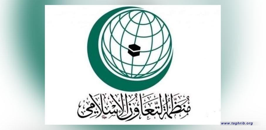 """منظمة التعاون الإسلامي : """"تشجب أي أعمال إرهابية تُرتكب باسم الدين"""""""