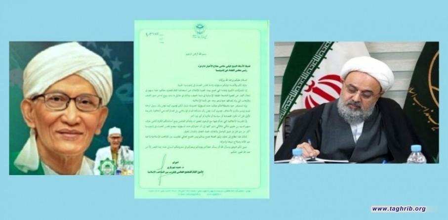 پیام تبریک دبیرکل مجمع جهانی تقریب به رئیس مجلس العلمای اندونزی