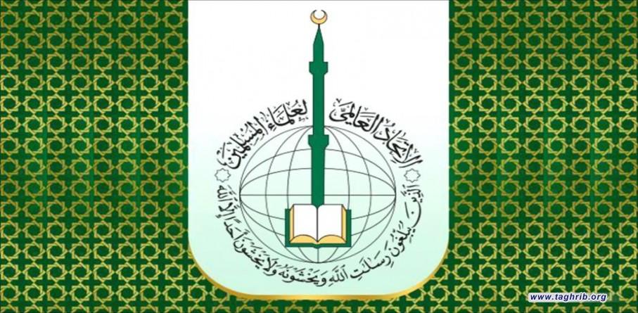 """""""الاتحاد العالمي لعلماء المسلمين"""" يدين استئناف تطبيع العلاقات بين المغرب والاحتلال الإسرائيلي"""