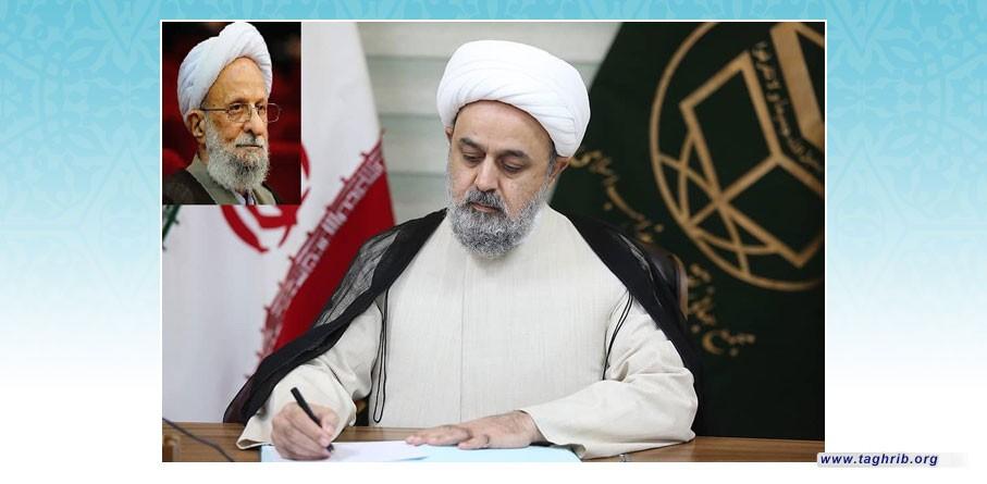پیام تسلیت دبیرکل مجمع جهانی تقریب در پی درگذشت آیت الله مصباح یزدی