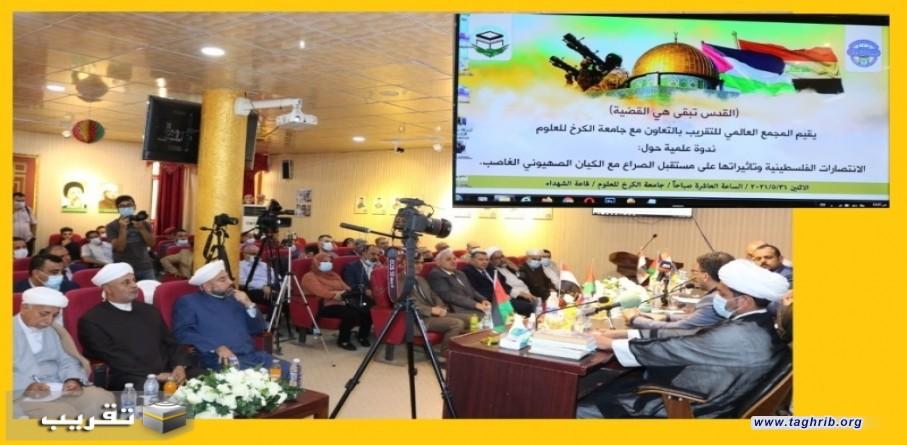 """المجمع العالمي للتقريب بالتعاون مع جامعة الكرخ يقيم ندوة بعنوان :"""" القدس تبقى هي القضية"""""""