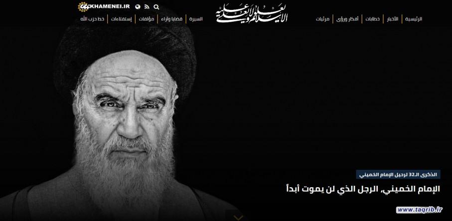 الإمام الخميني، الرجل الذي لن يموت أبداً | فيديو