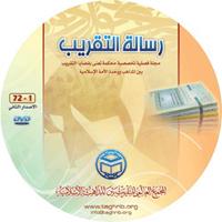 رسالة التقريب (الاصدار الثانی) : مجلة فصلية تخصصية محكمة تعنى بقضايا التقريب بين المذاهب الاسلامية ووحدة الامة الاسلامية