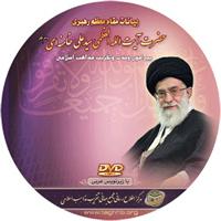 الوحدة والتقريب بين المذاهب الاسلامية في أقوال آية الله العظمى السيد علي الخامنئي ـ دام ظله