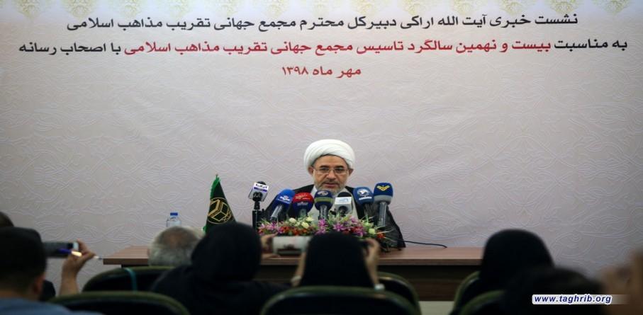المؤتمر الصحفي بمناسبة الذكرى التاسعة والعشرين لتأسيس المجمع العالمي للتقريب بين المذاهب الإسلامي