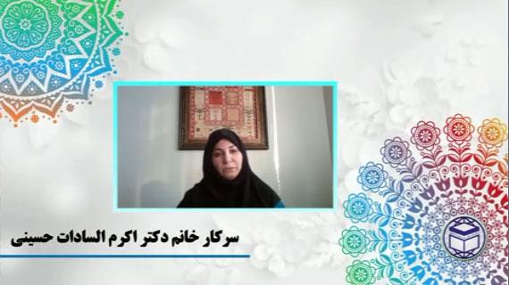 سرکار خانم دکتر اکرم السادات حسینی