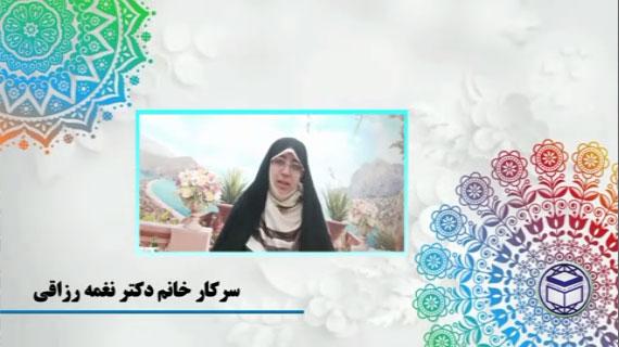 سرکار خانم دکتر نغمه رزاقی